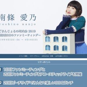 ごきんじょるの町内会 2019 ~沖縄2泊3日のファンミーティング~ (2日目)