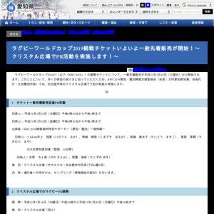 ラグビーワールドカップ2019観戦チケット販売促進PR活動 クリスタル広場 SKE48