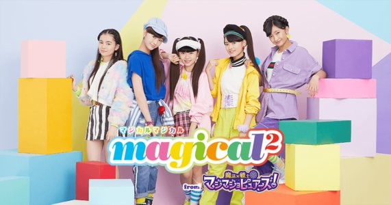 magical² from マジマジョピュアーズ! ベストアルバム『MAGICAL☆BEST -Complete magical² Songs-』リリース記念フリーライブ&特典会 アリオ八尾