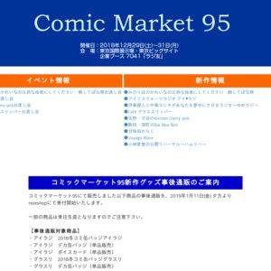 コミックマーケット95 3日目 Café グラススリッパー(グラスリ)お渡し会