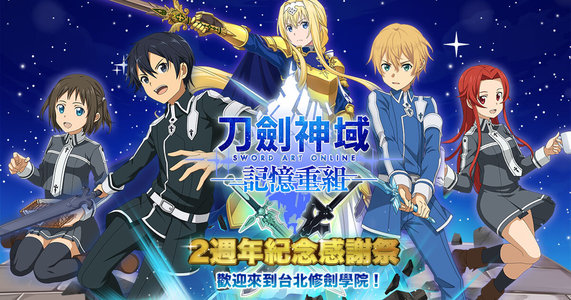 ソードアート・オンライン メモリー・デフラグ 2週年紀念感謝祭in台灣
