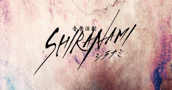 音楽活劇 SHIRANAMI 1/21