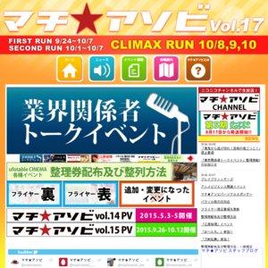 マチ★アソビ vol.11 3日目 アニメミライ2014 作品発表
