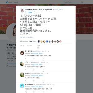 三澤紗千香とバスツアー in 山梨 ~お前も山梨おくりだ!~ 1日目