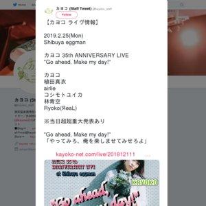 """カヨコ 35th ANNIVERSARY LIVE """"Go ahead, Make my day!"""""""