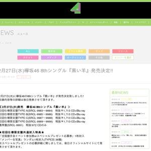 欅坂46 8thシングル「黒い羊」発売記念全国握手会(愛知)