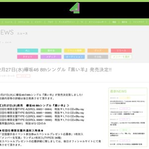 欅坂46 8thシングル「黒い羊」発売記念全国握手会(大阪)