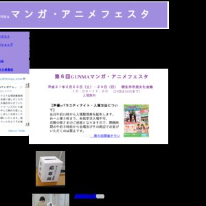 第6回GUNMAマンガ・アニメフェスタ関連行事 「声優×芸人バラエティナイト」