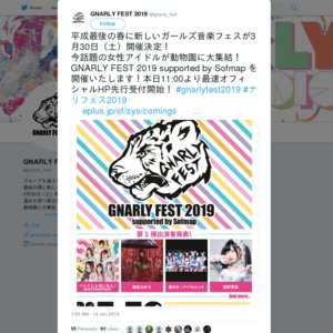 GNARLY FEST 2019 supported by Sofmap