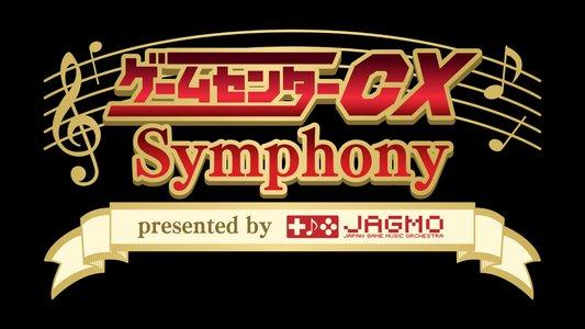 ゲームセンターCX シンフォニー