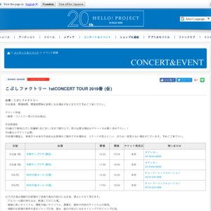 こぶしファクトリー 1stCONCERT TOUR 2019春 (仮) 東京 1公演目