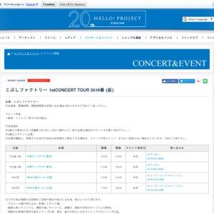 こぶしファクトリー 1stCONCERT TOUR 2019春 (仮) 大阪1公演目
