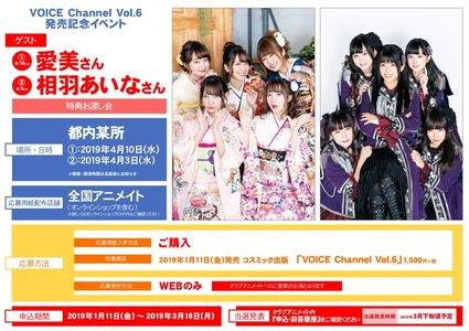 VOICE Channel Vol.6 発売記念イベント 4/10