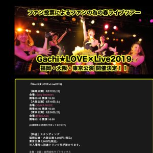 Gachi★LOVE×Live2019 福岡公演