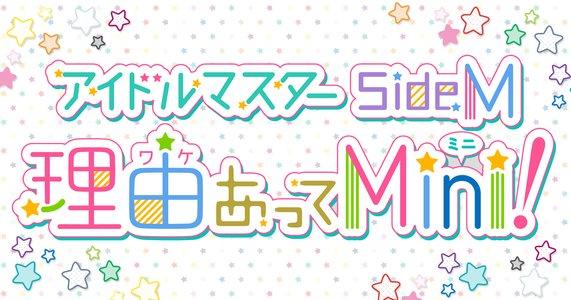 「アイドルマスター SideM 理由あってMini!」TVアニメSPトークイベント 昼の部