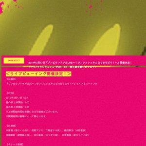 ゾンビランドサガLIVE~フランシュシュみんなでおらぼう!~ ライブビューイング