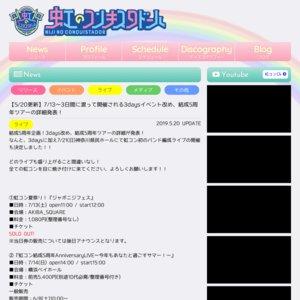 虹コン結成5周年AnniversaryLIVE〜今年もあなたと過ごすサマー!〜 2日目