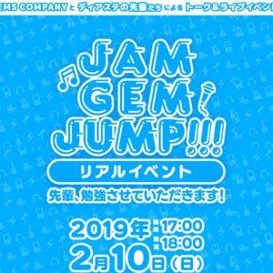 JAM GEM JUMP! リアルイベント 先輩、勉強させていただきます!