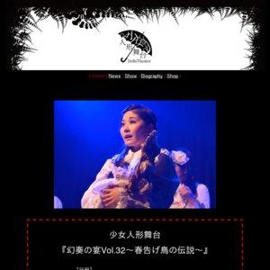 少女人形舞台『幻奏の宴Vol.32〜春告げ鳥の伝説〜』
