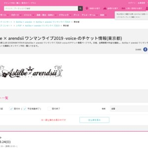 Astilbe × arendsii ワンマンライブ2019 -voice-