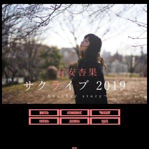 有安杏果 サクライブ 2019 〜Another story〜 東京公演