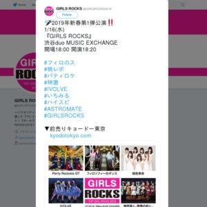 ガールズ・ロックス 2019 第1弾公演