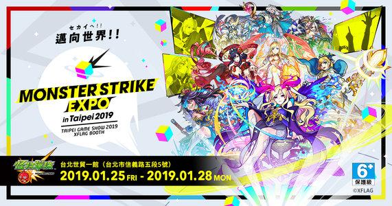 2019 台北國際電玩展 怪物彈珠EXPO Day3 MONSTER STRIKE EXPO 2019 in Taipei AKB48 LiveShow