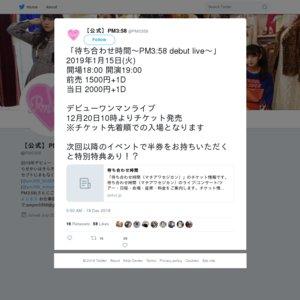 待ち合わせ時間〜PM3:58 debut live〜