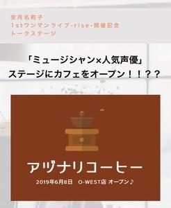 アヅナリコーヒー 安月名莉子 1st ワンマンライブ-rise-開催記念トークステージ