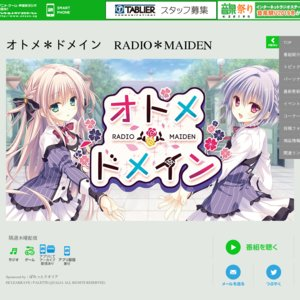 オトメ*ドメイン RADIO*MAIDEN 白鈴女子学園入学式【1部】