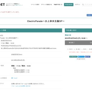 ElectricParade~水上奈央生誕SP~