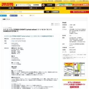 エクストロメ‼FREE EVENT‼ lyrical school ! シンセカイセン!! HAMIDASYSTEM !!!