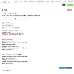 ハルカトミユキ TOUR 2018-19 @東京・shibuya 7thFLOOR 1/14公演