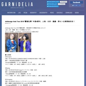 "GARNiDELiA stellacage Asia Tour 2019 ""響喜乱舞"" 上海公演"