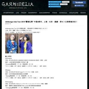 """GARNiDELiA stellacage Asia Tour 2019 """"響喜乱舞"""" 深圳公演"""