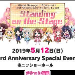 8beatStory♪ 8/pLanet!! 3rd Anniversary Special Event 「Standing on the Stage」第1部 ~大切なものに追いついて~