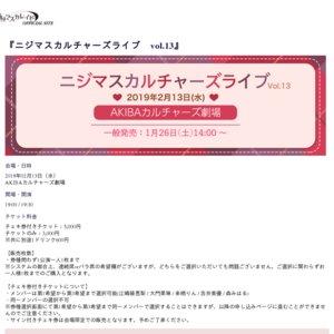 ニジマスカルチャーズライブ vol.13