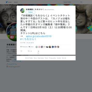 本格雑談くちをひらく (2019/3/16)