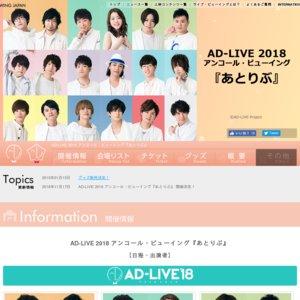 AD-LIVE 2018(埼玉公演 9/16夜)アンコール・ビューイング 『あとりぶ』