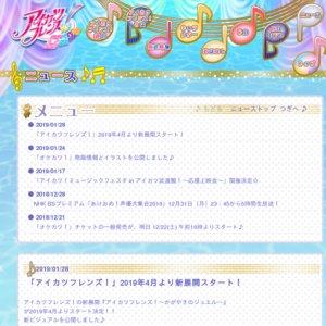 アイカツ!ミュージックフェスタ in アイカツ武道館!~応援上映会~ Day1