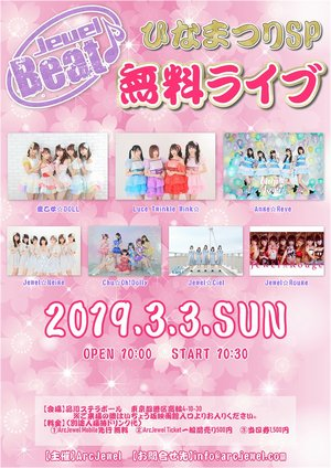 【3/3】Jewel Beat!!~ひなまつりSP無料ライブ~