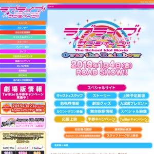 ラブライブ!サンシャイン!! The School Idol Movie Over the Rainbow 舞台挨拶 イオンシネマ福島 15時30分の回 上映前