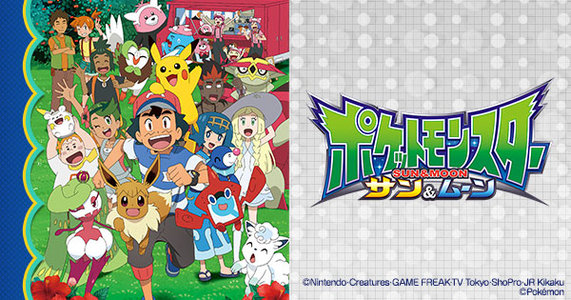 次世代ワールドホビーフェア名古屋大会 ポケモンアニメスペシャルライブ&トークステージ 2回目