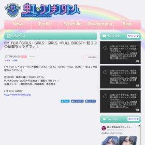 FM FUJI「GIRLS・GIRLS・GIRLS =FULL BOOST= 虹コンの征服ちゅうずでぃ」公開生放送 (2019/01/22)