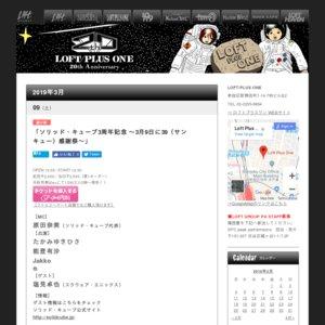 ソリッド・キューブ3周年記念 ~3月9日に39(サンキュー)感謝祭〜