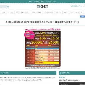 IDOL CONTENT EXPO @秋葉原ゼスト Vol.18 ~真昼間から大集合!!!~