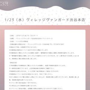星歴13夜『おやすみ未来と恋乙女』インストアイベント ヴィレッジヴァンガード渋谷本店
