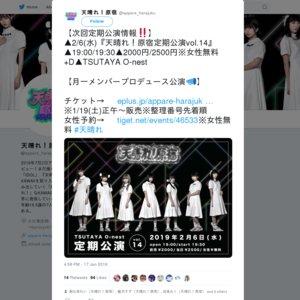 天晴れ!原宿定期公演vol.14