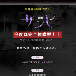"""「ザンビ」プロジェクト第4弾『ザンビ~Theater's end~』TEAM """"BLACK"""" 2/12"""