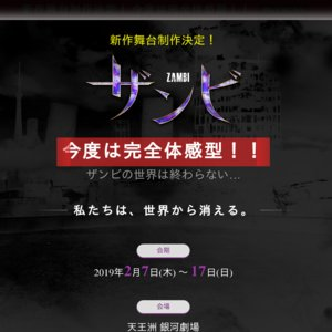 """「ザンビ」プロジェクト第4弾『ザンビ~Theater's end~』TEAM """"YELLOW"""" 2/14"""
